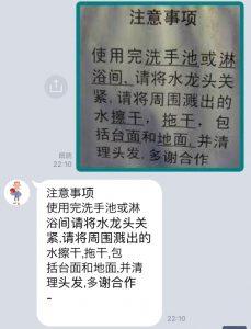中国のシャワールームの注意書きを文字起こし